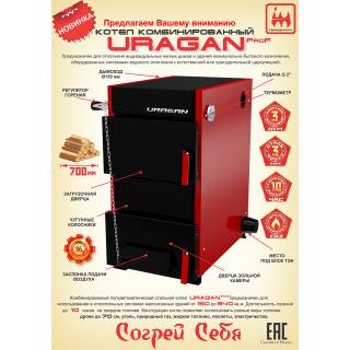 """Котел отопительный комбинированный Uragan Prof (""""Ураган Проф"""") 16 кВт"""