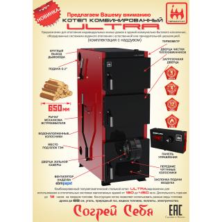 """Котел отопительный комбинированный ULTRA N(""""Ультра"""") 26 кВт (наддув)"""
