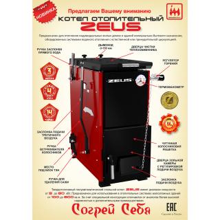 КОТЕЛ твердотопливный ZEUS («Зевс») 80 кВт